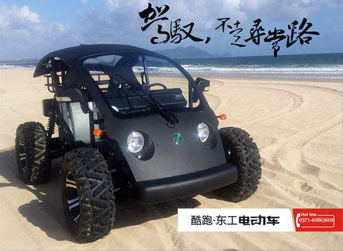 2016第二届郑州新能源汽车展 与酷跑相约郑州!